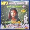 MP3 รวมฮิตเพลงดังดีที่สุด พิมพ์ใจ เพชรพลาญชัย ชุดที่ 1