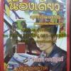 DVD น้องเดียว หนังตลุง เรื่อง เจ้าฟ้าล่าสวาท(5ชั่วโมง จบบริบูรณ์)