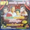 MP3 รวมฮิตเพลงดังดีที่สุด รวมนักร้องชาย ชุดที่ 1