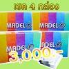 MADELO (มาดีโล่) หุ่นสวยไม่ต้องรอชาติหน้า! Proset 3