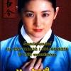 Boxset DVDแดจังกึม (จบ)