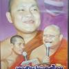 DVD เทศน์แหล่เรื่อง เรารักประเทศไทย พระครูปลัดธีรเดช (ชุดล่าสุด 06/03/2557)