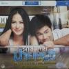 VCD หนังไทยรักจัดหนัก