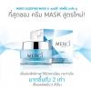 Merci Sleeping Mask มาร์คบำรุงหน้า เด้ง ขาว กระจ่างใส สยบทุกปัญหาผิวหมองคล้ำ