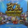 MP3 20ปี แกรมมี่โกลด์ ที่สุดของที่สุด ชุด8