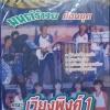 MP3 มนต์รำวง ย้อนยุค คณะเวียงพิงค์1