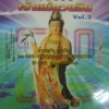 VCD บทสวดเจ้าแม่กวนอิม vol.2