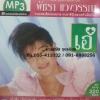 MP3 พัชรา แวงวรรณ รวมเพลงฮิตลอดกาล จากราชินีเพลงเศร้าเมืองไทย เอ๋