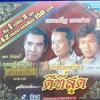 VCD พร ภิรมย์,ปอง ปรีดา,กาเหว่า เสียงทอง อัลบั้ม : หัวกะทิ