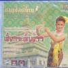 VCD นาฎศิลป์ไทย ชุดที่12 เซิ้งกระติ๊บข้าว