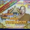 CD ไวพจน์ เพชรสุพรรณ อัลบั้ม : ต้นฉบับราชาเพลงบวช ชุด 1+2+3