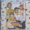 CD นกน้อยกับพี่หมี นิทานเพลง5