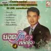 MP3ยอดรัก4