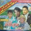 CD ยิ่งยง ยอดบัวงาม , เอกชัย ศรีวิชัย , ศรเพชร ศรสุพรรณ , หนุ่ม มงคล อัลบั้ม : รวมฮิตดีที่สุด 4 ภาค