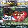 CD+DVD ท.ทหาร ที่รัก ย้อนรอยเพลงดัง