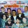 VCD มานาฮิต vol.1