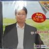 CD+VCD ภูสมิง หน่อสวรรค์ ชุด4 ปี๋สาวครับ