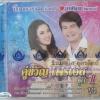 CD คู่ขวัญ โฟร์เอส ชุด1 ปิ๊ก อรวรรณ จันทร์ศิริ+ทศพล หิมพานต์