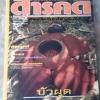 นิตยสาร สารคดี ปกบัวผุด ฉบับที่ 122 ปีที่ 11 เมษายน 2538
