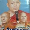 DVD ทำขวัญนาค อ.สมยศ อ.ยาว อ.พิน นักเทศน์เมืองย่าโม