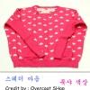 เสื้อกันหนาวไหมพรมสีชมพูเข้มลายหัวใจ