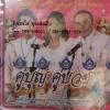 CD คู่บุญ คู่บวช4 ทศพล+สีไพร+อ๊อด โฟร์เอส
