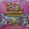 MP3 20ปี แกรมมี่โกลด์ ที่สุดของที่สุด ชุด7