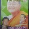 DVD อ.ธีรเดช เทศน์แหล่เรื่อง ทานบารมี