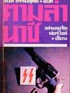 ตามล่านาซี The Odessa File / Frederick Forsyth / ธนิต ธรรมสุคติ