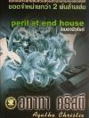 ตบตาปัวโรต์ Peril at End House / อกาทา คริสตี