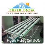 ชุดปลูกผักไฮโดรโปนิกส์ Hydro Hobby Set 305