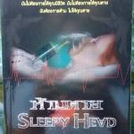 ห้ามตาย Sleepy Head / Mark Billingham : เขียน, เกวลิน เรียนอัจริยะ : แปล