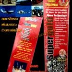 สารเคลือบเครื่องยนต์ V-Plus Super Gold ENGINE TREATMENT NANO TECHNOLOGY