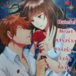Hateful Heart แสร้งร้ายแกล้งรัก...กับดักซ่อนใจ / Merlin