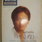 WRITER ปีที่2 ฉบับที่16 มีนาคม 2537 หน้าปกพิปกพิษณุ ศุภ