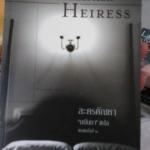 The American Heiress ละครตัณหา / เขียน: Dorothy Eden,แปล : มนันยา