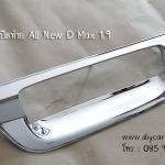 เบ้าเปิดท้ายNew D-Max 2015 รุ่น 1.9
