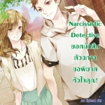 Narcissistic Detective ยอดนักสืบตัวฉกาจขอพิฆาตหัวใจคุณ! /Just Nightmare