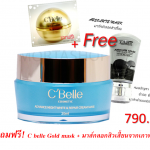 C belle mask 20 ml. (แถมฟรี C belle gold mask1+ มาส์กลอกสิวเสี้ยน1)