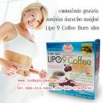 กาแฟไลโป9ของแท้ Lipo9 Coffee Burn slim กาแฟไลโป9 สูตรเร่งรัด ลดหน้าท้อง ต้นขา สะโพก เซลล์ลูไลท์ ราคาพิเศษ ยกลัง50กล่อง 2xxx บาท เท่านั้น