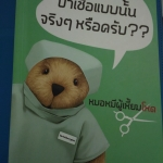 ป้าเชื่อแบบนั้นจริงๆเหรอครับ /หมอหมีผู้เหี้ยมโหด