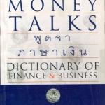 พูดจาภาษาเงิน Money Talks