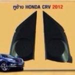 หูช้าง HONDA CRV 2012