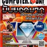 computer.today ฉบับที่ 402 ปักษ์หลัง มี.ค. 54
