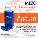 MEZO (เมโซ) ลดน้ำหนัก สำหรับคนลดยาก ดื้อยา ลดจริงใน 14วัน!!