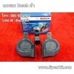 แตรลมไฟฟ้า Bosch ดำ