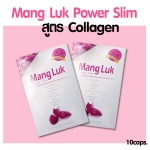 ศูนย์จำหน่าย Mang Luk Power Slim สมุนไพรแมงลัก กล่องชมพู ลดน้ำหนัก สูตรคอลลาเจนพลัส 10 แคปซูล/กล่อง