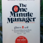 The one minute manager / Kenneth Blanchard,Ph.D. , Spencer Johnson,M.D. : เขียน, ชมนารถ : แปล