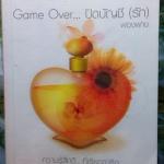 Game over...ปิดบัญชี (รัก) / ฟองฟาง