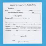 ปพ.6 (สมุดรายงานประจำตัวนักเรียน อนุบาล 5 ขวบ)